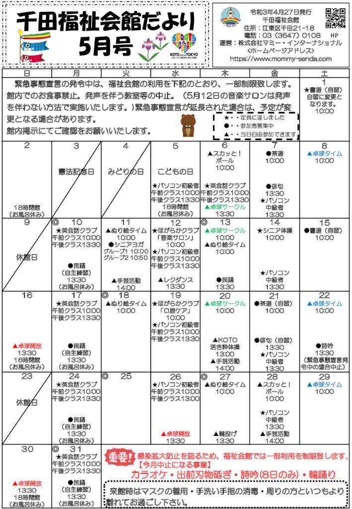 千田福祉会館だより202105号のサムネイル
