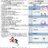 千田学童クラブ201911号 HP版のサムネイル