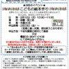 千田児童館ベビチルレインボー201803号のサムネイル