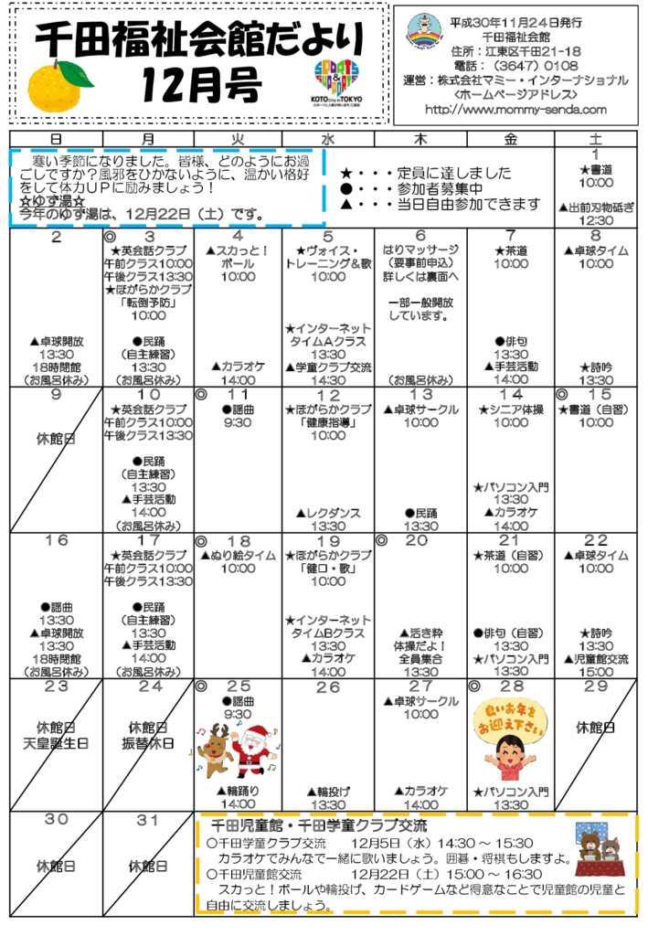 千田福祉会館だより201812号のサムネイル