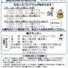 千田児童館ベビチルレインボー201806号のサムネイル