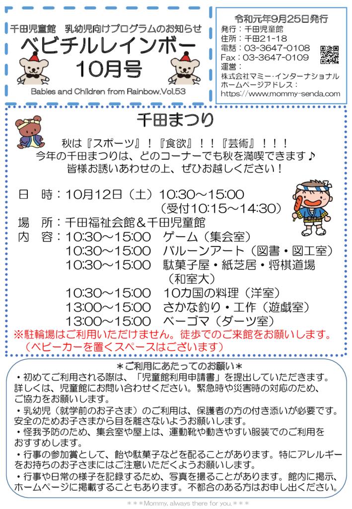 千田児童館 ベビチル201910号(HP版)のサムネイル