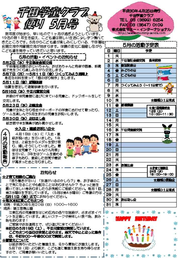 千田学童クラブだより201805号HP版のサムネイル