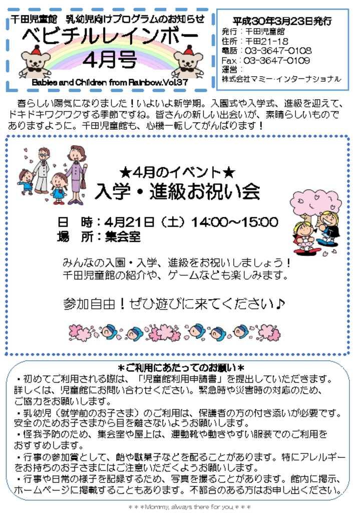 千田児童館ベビチル30年4月号のサムネイル