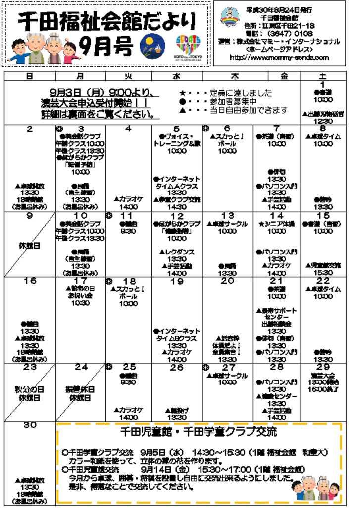 千田福祉会館だより201809号のサムネイル