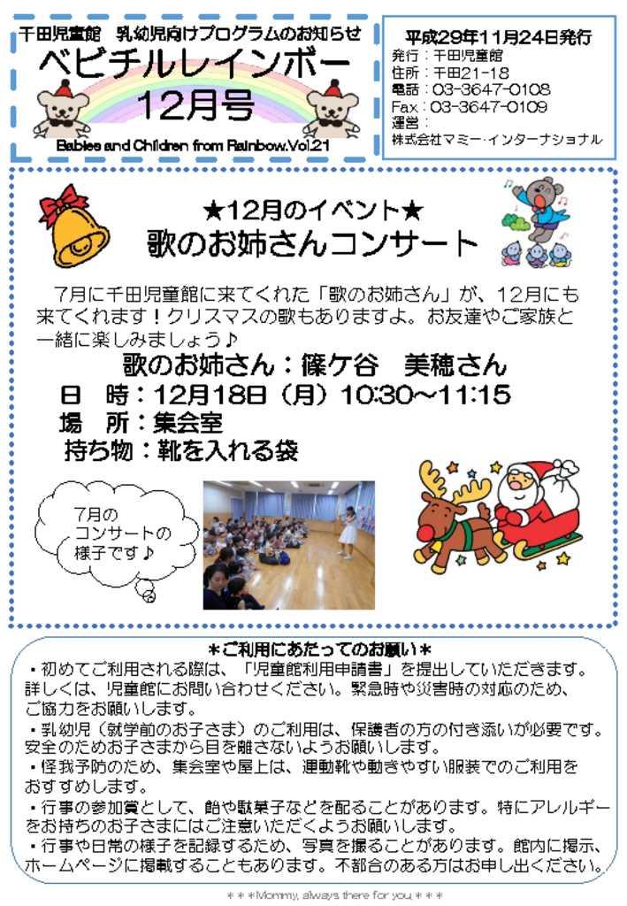 千田児童館ベビチルレインボー201712号のサムネイル